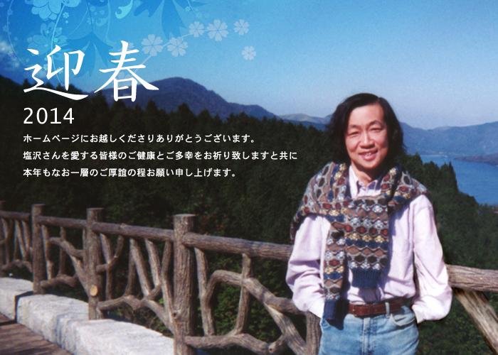 塩沢兼人の画像 p1_29
