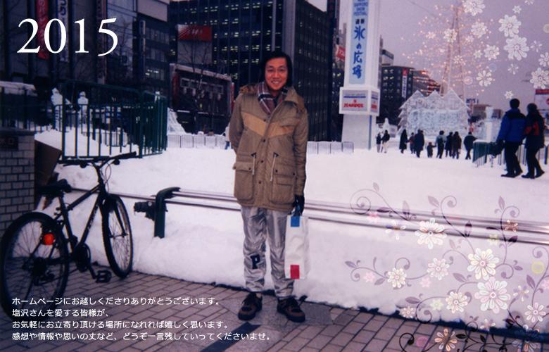 塩沢兼人の画像 p1_4